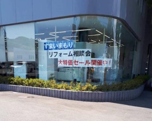 『夏のリフォーム相談会 in クリナップショールーム』会場内紹介